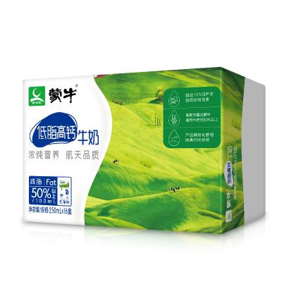 蒙牛 低脂高钙牛奶 250ml*24盒