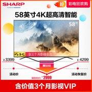 预售!SHARP夏普彩电58英寸液晶智能4K超高清平板电视机LCD-58MY8006A