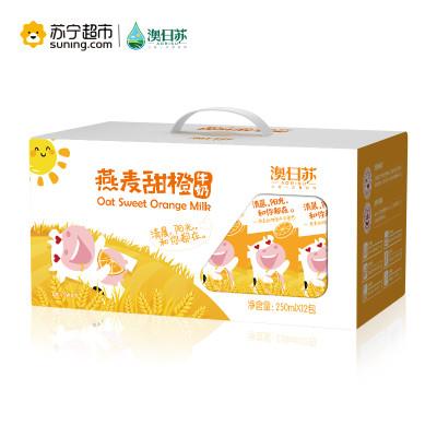 澳日苏 燕麦甜橙牛奶 250ml*12盒 礼盒装