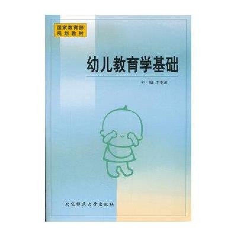 《幼儿教育学基础》【摘要 书评 在线阅读】