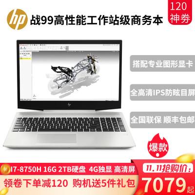 惠普(hp)战99-70 15.6英寸轻薄本笔记本移动工作站i7-8750H 16G 2TB P600 4G Win10