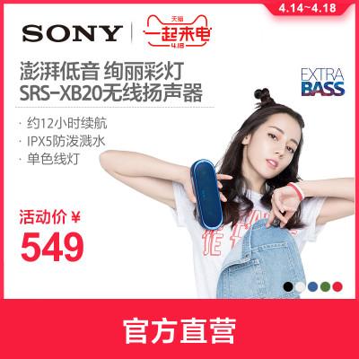 Sony/索尼 SRS-XB41无线蓝牙音箱重低音炮便携家用户外小音响 暗蓝