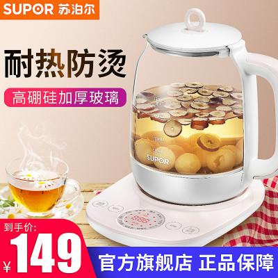 苏泊尔(SUPOR)养生壶电水壶全自动玻璃多功能电热烧水茶壶家用1.5L 白色